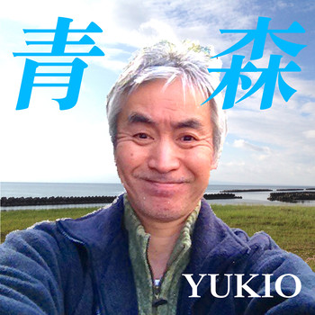 "Mini-album music distribution called ""Aomori"" has started"